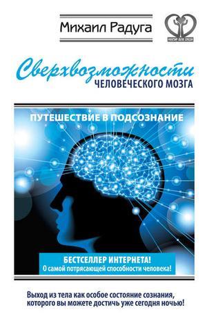 РАДУГА М. Сверхвозможности человеческого мозга. Путешествие в подсознание