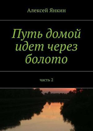 ЯНКИН А. Путь домой идёт через болото. Часть 2