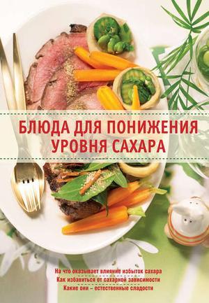 МИХАЙЛОВ А., МИХАЙЛОВА И. Блюда для понижения уровня сахара