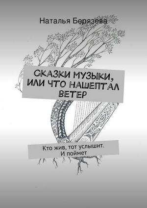 БЕРЯЗЕВА Н. Сказки музыки, или Что нашептал ветер