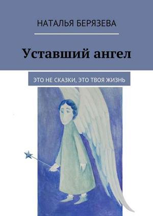 БЕРЯЗЕВА Н. Уставший ангел