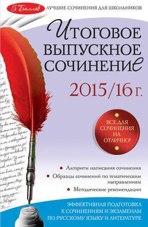 ПЕДЧАК Е. Итоговое выпускное сочинение: 2015/16 г.