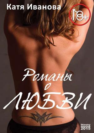 ИВАНОВА К. Романы о любви (сборник)