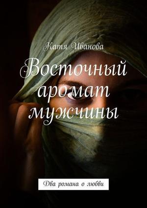 ИВАНОВА К. Восточный аромат мужчины