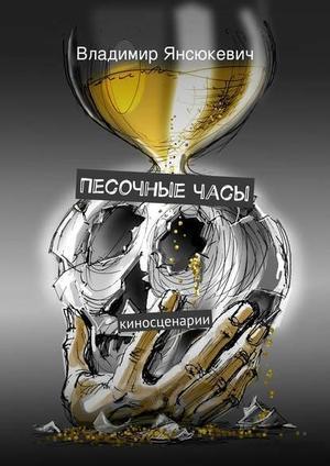 ЯНСЮКЕВИЧ В. Песочныечасы