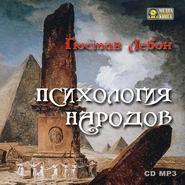 ЛЕБОН Г. АУДИОКНИГА MP3. Психология народов и масс