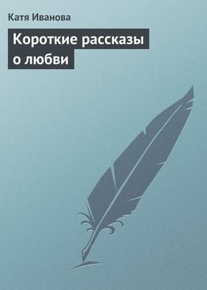 ИВАНОВА К. Короткие рассказы олюбви