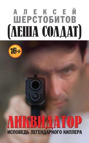 ШЕРСТОБИТОВ А. Ликвидатор. Исповедь легендарного киллера