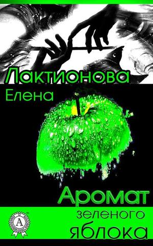 Лактионова Е. Аромат зеленого яблока