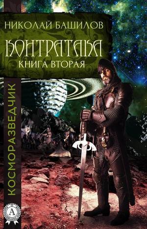 БАШИЛОВ Н. Книга вторая. Контратака