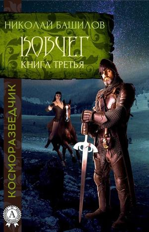 БАШИЛОВ Н. Книга третья. Ковчег