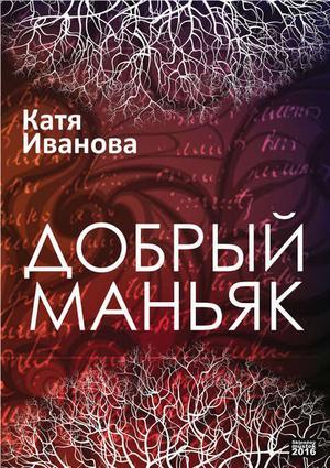 ИВАНОВА К. Добрый маньяк (сборник)