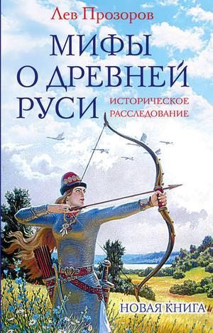 ПРОЗОРОВ Л. Мифы о Древней Руси. Историческое расследование