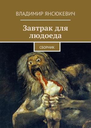 ЯНСЮКЕВИЧ В. Завтрак для людоеда