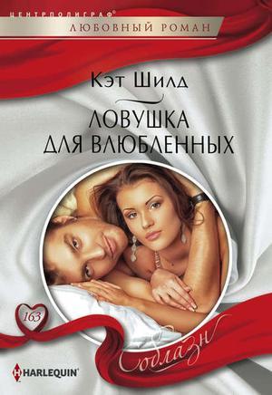 ШИЛД К. Ловушка для влюбленных