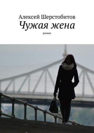 ШЕРСТОБИТОВ А. Чужаяжена