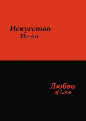 УСКОВ С. Искусство любви
