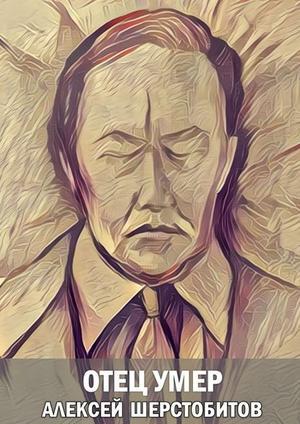 ШЕРСТОБИТОВ А. Отец умер