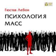 ЛЕБОН Г. АУДИОКНИГА MP3. Психология масс