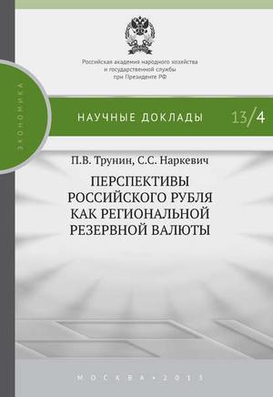 НАРКЕВИЧ С., ТРУНИН П. Перспективы российского рубля как региональной резервной валюты