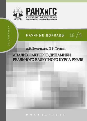 БОЖЕЧКОВА А., ТРУНИН П. Анализ факторов динамики реального валютного курса рубля