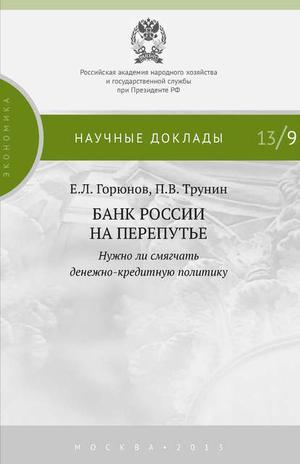 ГОРЮНОВ Е., ТРУНИН П. Банк России на перепутье. Нужно ли смягчать денежно-кредитную политику