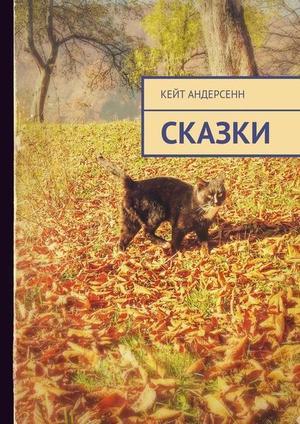 АНДЕРСЕНН К. Сказки