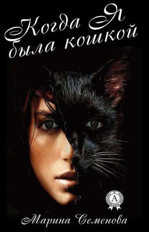СЕМЕНОВА М. Когда я была кошкой