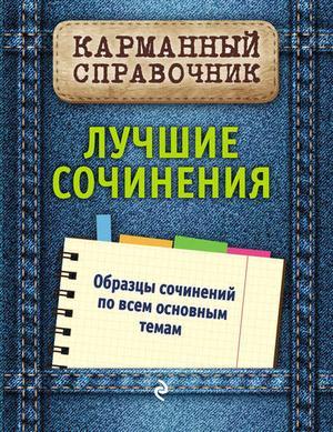 ПЕДЧАК Е., ЧЕРКАСОВА Л. Лучшие сочинения