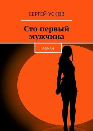 УСКОВ С. Сто первый мужчина. роман