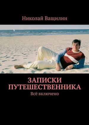 ВАЩИЛИН Н. Записки путешественника. Всё включено