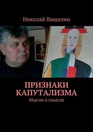 ВАЩИЛИН Н. Признаки капутализма. Мысли о смысле