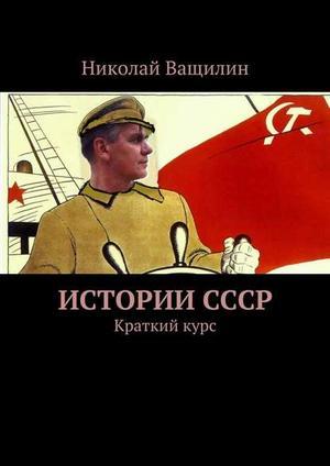 ВАЩИЛИН Н. ИсторииСССР. Краткий курс