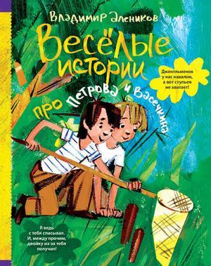АЛЕНИКОВ В. Веселые истории про Петрова и Васечкина