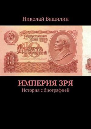 ВАЩИЛИН Н. ИмперияЗря. История сбиографией