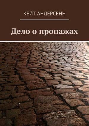 АНДЕРСЕНН К. Дело о пропажах