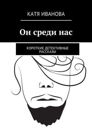 ИВАНОВА К. Он срединас. Короткие детективные рассказы