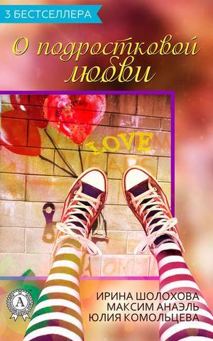 АНАЭЛЬ М., Комольцева Ю., ШОЛОХОВА И. Сборник «3 бестселлера о подростковой любви»