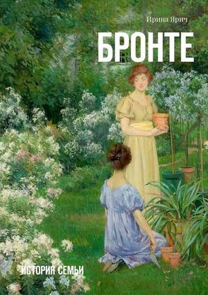 ЯРИЧ И. Бронте. История семьи