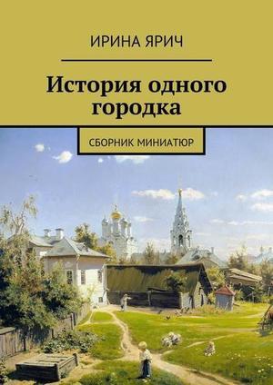 ЯРИЧ И. История одного городка. Сборник миниатюр