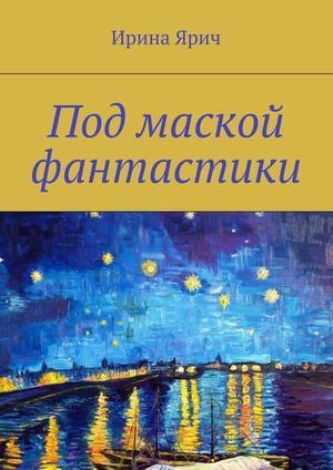 ЯРИЧ И. Под маской фантастики. Сборник