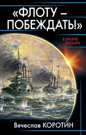 КОРОТИН В. «Флоту – побеждать!»