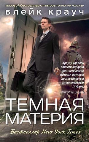 КРАУЧ Б. Темная материя