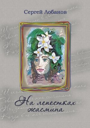 Лобанов С. Налепестках жасмина. Стихотворения