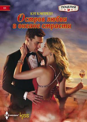 КЭНТРЕЛЛ К. Остров любви в океане страсти