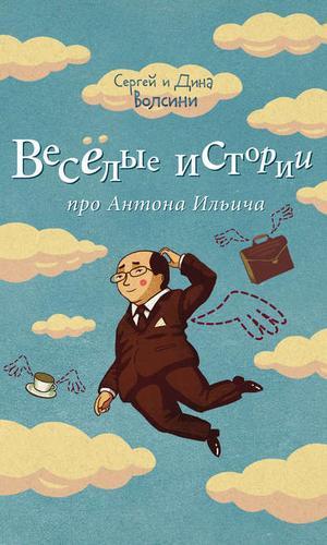 ВОЛСИНИ С. Веселые истории про Антона Ильича (сборник)