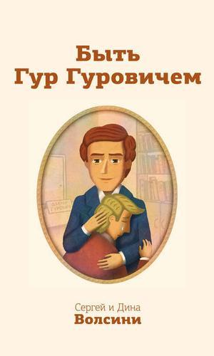 ВОЛСИНИ С. Быть Гур Гуровичем