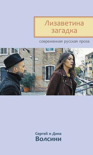 ВОЛСИНИ С. Лизаветина загадка (сборник)