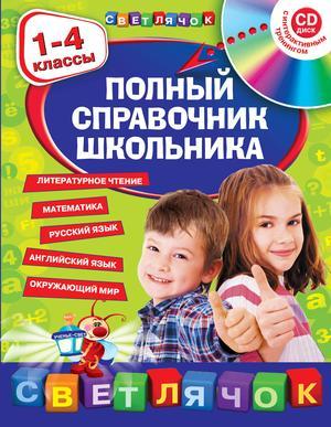 БЕЗКОРОВАЙНАЯ Е. Полный справочник школьника : 1-4 классы (+CD)