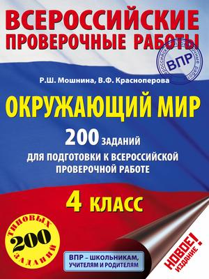 КРАСНОПЕРОВА В., МОШНИНА Р. Окружающий мир. 200 заданий для подготовки к Всероссийской проверочной работе
